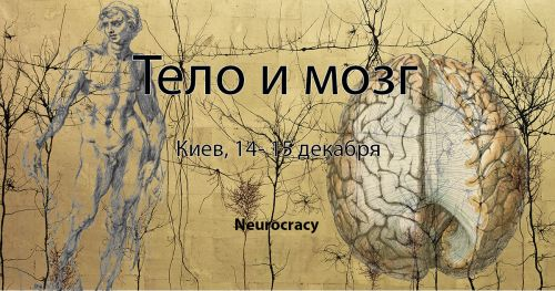 Тело и мозг