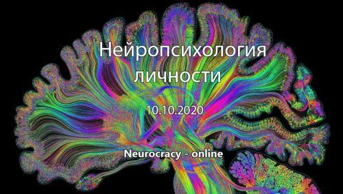 Нейропсихология личности