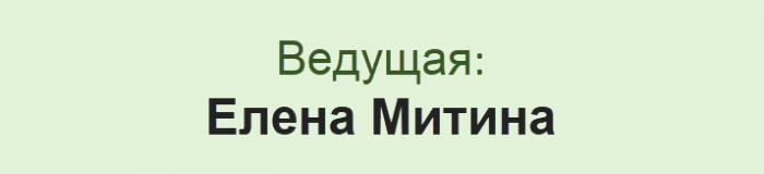 Ведущая Елена Митина